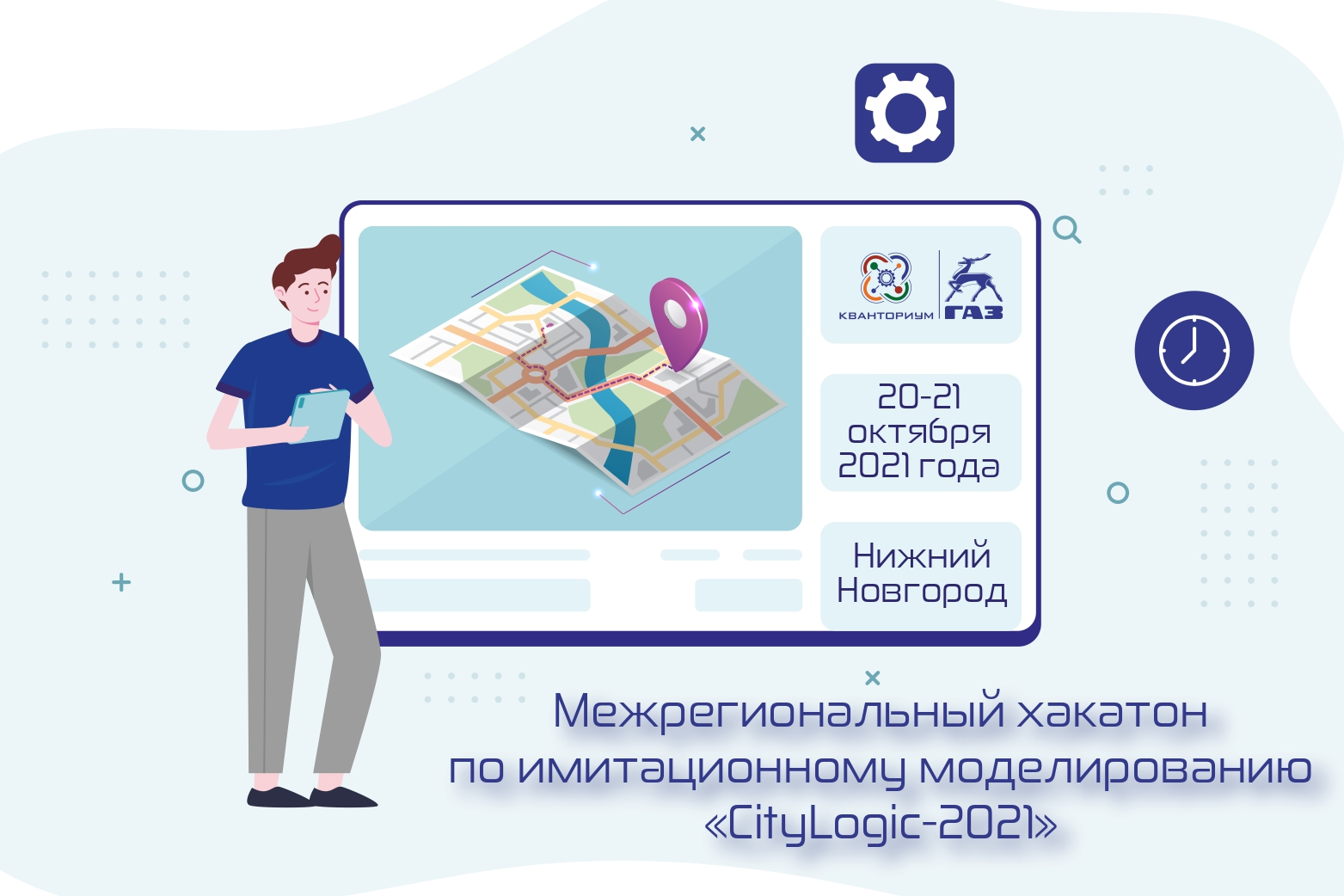 CityLogic-2021